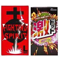 激ドット ホットタイプ 8個入 + FIGHTING SPIRIT (ファイティングスピリット) コンドーム Lサイズ 12個入