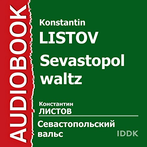 Sevastopol Waltz [Russian Edition] audiobook cover art