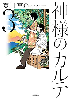 [夏川草介]の神様のカルテ3 (小学館文庫)