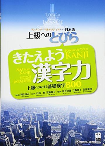 Tobira: Power Up Your Kanji