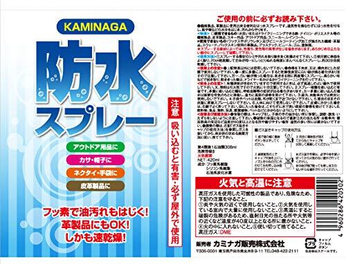 KAMINAGA(カミナガ)『防水スプレー(4523)』