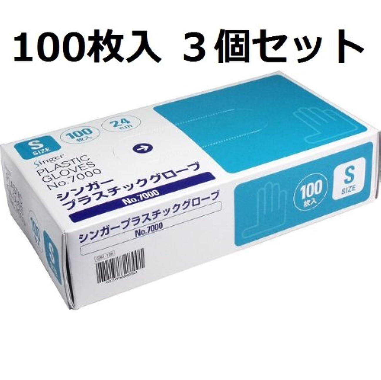 周辺部族種類便利な左右兼用タイプ シンガープラスチックグローブ No.7000 Sサイズ 100枚入  3個セット