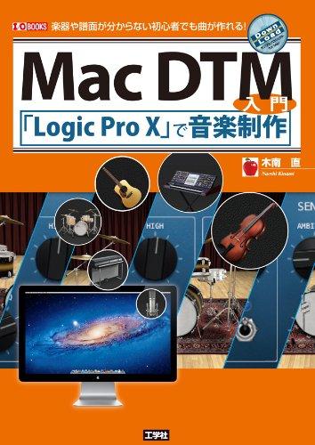 Mac DTM入門―「Logic Pro X」で音楽制作 楽器や譜面が分からない初心者でも曲が作れる! (I・O BOOKS) - 木南 直