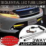 新型 ソリオ ソリオバンディット LED デイライト スズキ LEDテープライト シーケンシャルウィンカー 流れる ストロボフラッシュ 防水 2色発光 2本セット ホワイト×アンバー