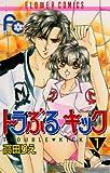 トラぶる・キック(1) (フラワーコミックス)
