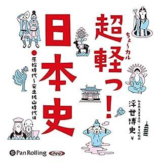 『超軽っ!日本史』のカバーアート