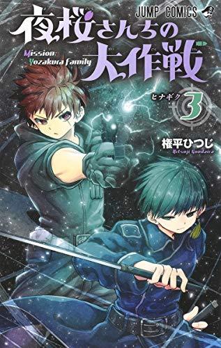 夜桜さんちの大作戦 3 (ジャンプコミックス)