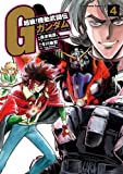 超級!機動武闘伝Gガンダム(4) (角川コミックス・エース)
