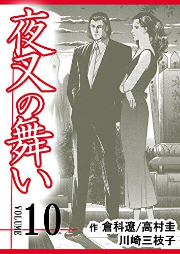 夜叉の舞い【分冊版】 10巻 (倉科遼COMIC)