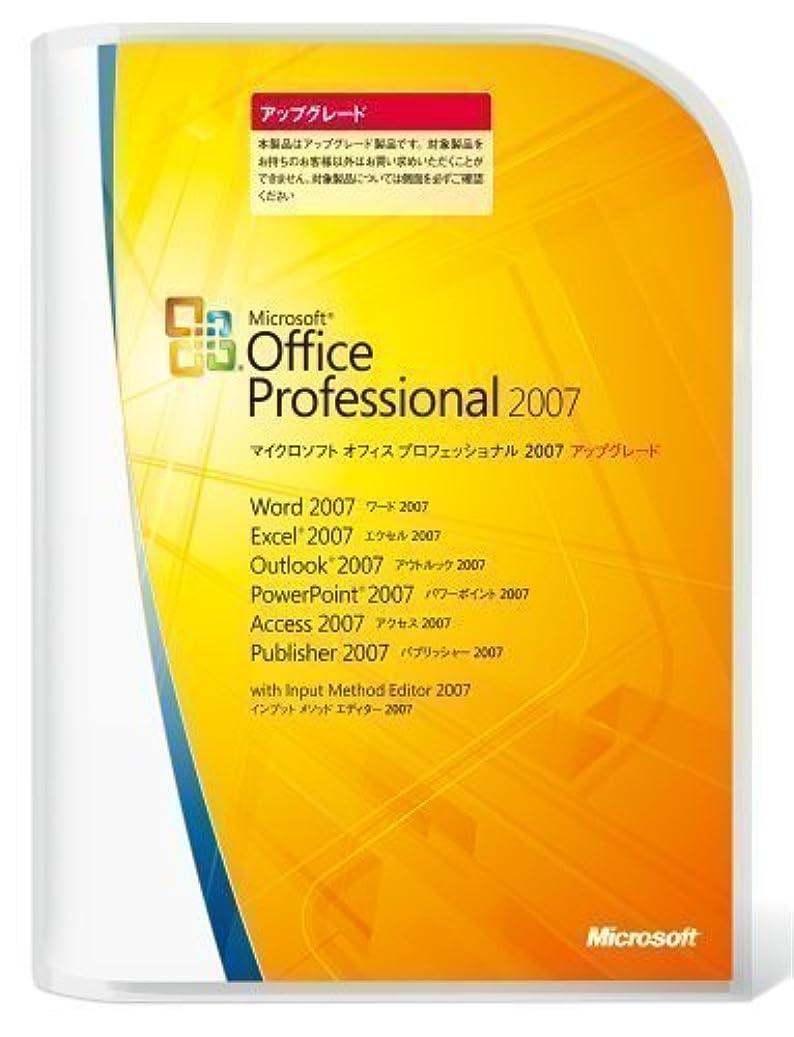 排気該当する廃止【旧商品/メーカー出荷終了/サポート終了】Microsoft  Office 2007 Professional アップグレード