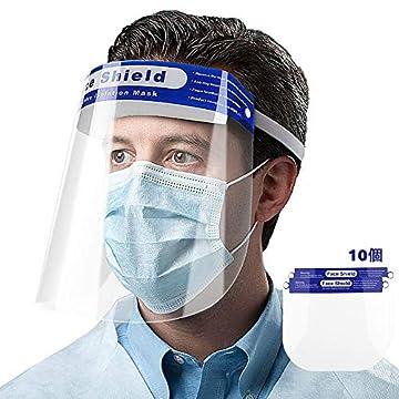 10個 フェイスガード クリア フェイスシールド 軽量 プラスチック製 透明シールド 保護