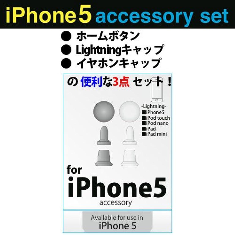 敷居ブレーキ憂鬱な藤本電業 [SoftBank/au iPhone 5専用]Lightningキャップ?イヤホンキャップ?ホームボタンシールセット(カラー4)