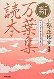 新万葉集読本