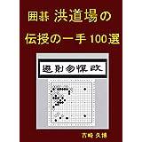 囲碁 洪道場 伝授の一手100選 (囲碁上達シリーズ)