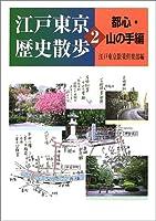 江戸東京歴史散歩〈2〉都心・山の手編