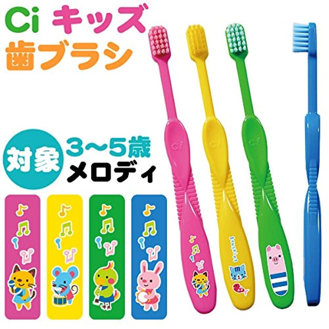 報復する自分の力ですべてをする罰するCiキッズ歯ブラシ メロディ柄 4本