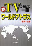 新 TVのそばに一冊 ワールドアトラス 世界・日本