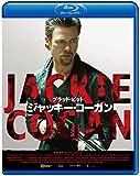 ジャッキー・コーガン スペシャル・プライス[Blu-ray/ブルーレイ]