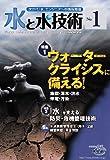 水と水技術 No.1 特集 ウォータークライシスに備える!/「水」を支える防災・危機管理技術 (Ohm MOOK No. 74)