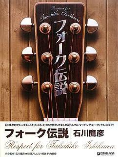 TAB譜付スコア フォーク伝説/石川鷹彦~Respect for Takahiko Ishikawa