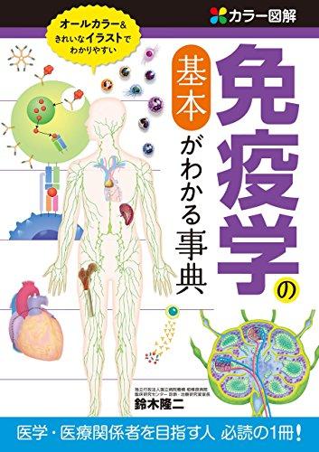 カラー図解 免疫学の基本がわかる事典