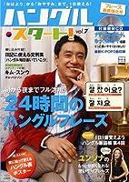 ハングル・スタート! vol.7 (別冊宝島 1143)
