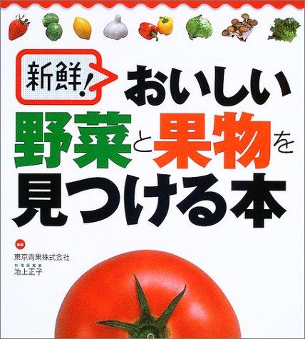 新鮮!おいしい野菜と果物を見つける本