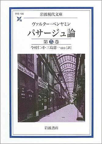 パサージュ論 第5巻 (岩波現代文庫 学術 105)