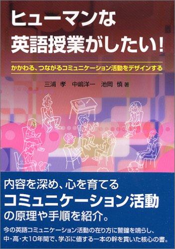 ヒューマンな英語授業がしたい!―かかわる、つながるコミュニケーション活動をデザインする
