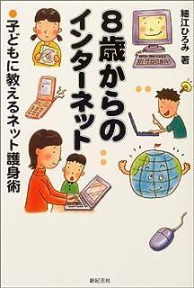 8歳からのインターネット―子どもに教えるネット護身術 (新紀元社の子育てシリーズ)