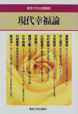 現代幸福論 (東京大学公開講座)の詳細を見る