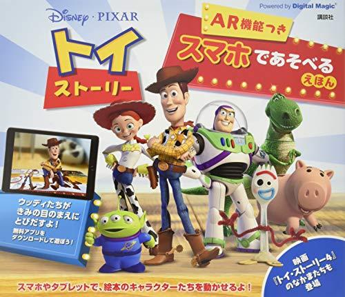 Disney/PIXAR トイ・ストーリー AR機能つき スマホであそべるえほん (ディズニー幼児絵本(書籍))