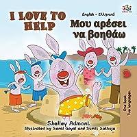 I Love to Help (English Greek Bilingual Book for Kids) (English Greek Bilingual Collection)