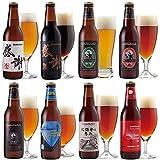感謝ビール入クラフトビール8種8本飲み比べセット <秋冬限定ビール、世界一に輝いたIPAビール入> 専用ロゴ箱 詰め合わせ