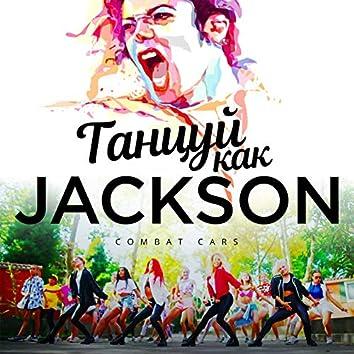 Танцуй как Jackson