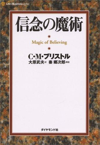 信念の魔術