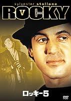 ロッキー5 [DVD]