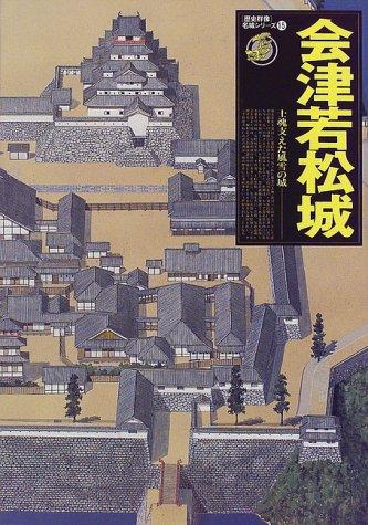 会津若松城―士魂支えた風雪の城 (歴史群像・名城シリーズ (15))