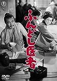 ふんどし医者 <東宝DVD名作セレクション>
