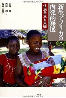 新生アフリカの内発的発展—住民自立と支援