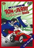 トムとジェリー テイルズ:シティ・ライフ編 [DVD]