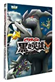 Pocket Monster - Movie Best Wishes Victini To Kuroki Eiyu Zekrom Victini To Shiroki Eiyu Reshiram Box (2BDS) [Japan BD] ZMXS-7470