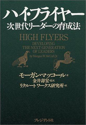 ハイ・フライヤー―次世代リーダーの育成法