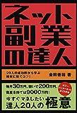 ネット副業の達人 20人の成功例から学ぶ確実に稼ぐコツ! Yoshihiro Kaneda Books