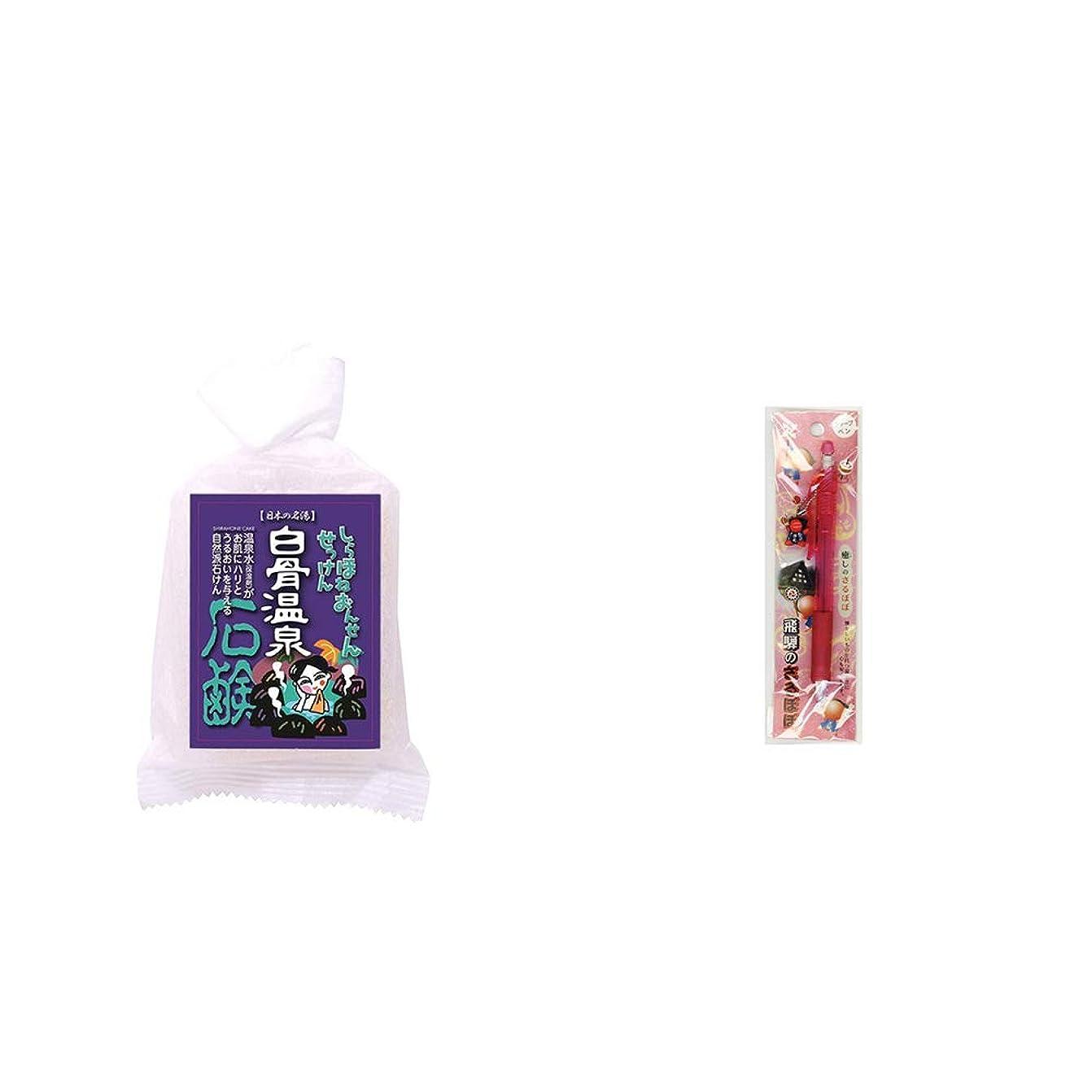 まっすぐ真空お金[2点セット] 信州 白骨温泉石鹸(80g)?さるぼぼ 癒しシャープペン 【ピンク】