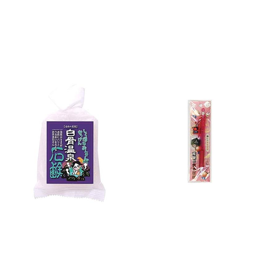 [2点セット] 信州 白骨温泉石鹸(80g)?さるぼぼ 癒しシャープペン 【ピンク】