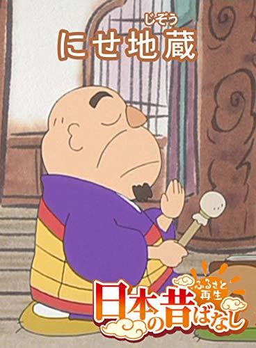 【フルカラー】「日本の昔ばなし」 にせ地蔵 (eEHON コミックス)