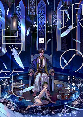 銀の鳥籠 【特装版】4巻 (FG Mercury)