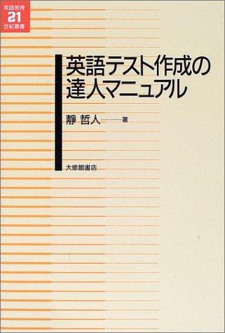 英語テスト作成の達人マニュアル (英語教育21世紀叢書)