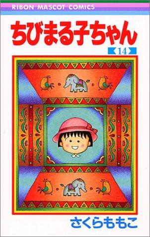 ちびまる子ちゃん 14 (りぼんマスコットコミックス)
